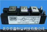 德国IR-IGBT模块 IRGT10075M12