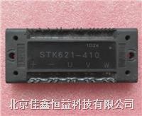 智能IGBT模块 STK621-050