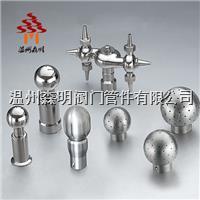 溫州森明專業生產衛生級316L洗球,清洗器,罐內清洗器 SM