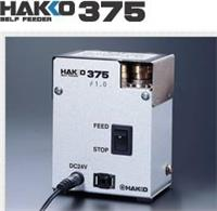 HAKKO375自動破錫機 375