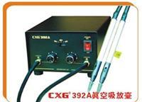 CXG392A真空吸放臺 392A