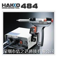 HAKKO484電動吸錫槍 484