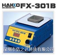 HAKK FX301B白光熔锡炉 FX-301B