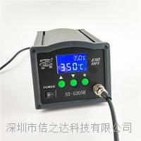 150W高頻無鉛焊臺150W大功率烙鐵 ST5205R