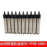 非標訂做自動焊錫機烙鐵頭 911G-20DV1