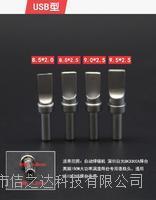 USB自動焊錫烙鐵頭 500-USB