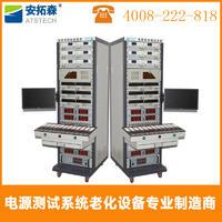 深圳安拓森厂商直销电源自动测试系统