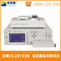 代理开关变压综合测试仪UC2819XB-深圳市安拓森仪器仪表