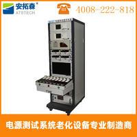 充电器自动测试系统 ATS8150