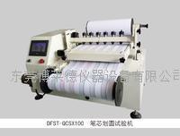 笔具划圆书写机/划圆试验机/划圆机/划圆测试仪/划圆测试机  BLD-8032