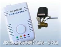 家用燃气报警器及机械手 XY-02