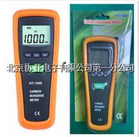 一氧化碳检测仪 CO检测仪 ht-1000