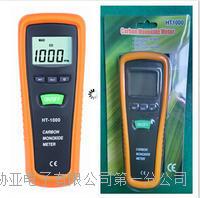 香港鑫思特400元一氧化碳检测仪 一氧化碳计 一氧化碳报警仪 HT-1000