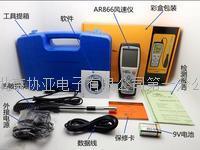 热敏式风速仪 数字风速仪 风量仪 AR866