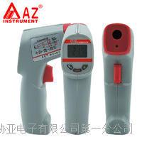 AZ-8890 红外线测温仪,非接触式温度计 AZ-8890