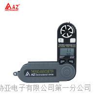 环境风速计 叶轮风速仪 台湾衡欣便携式风速计 AZ-8908