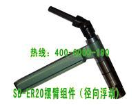 SB-ER型径向浮动摆臂组件 ER11/ER16/ER20/ER25