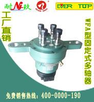 WFA型重型固定多轴器