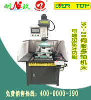 桌式伺服多轴钻攻机床 NC-20(BP)/NC-30(BP)