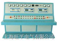 变压器综合特性测试台 WPBZ-2