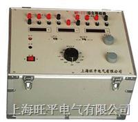综合移相器 WP-III