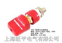 JXZ-4(100A)孔型接线柱 接线柱