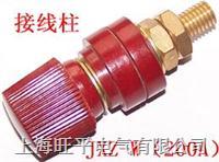 JXZ-W(200A)接线柱 接线柱