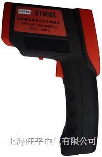 铝锌锡冶炼专用红外测温仪 ET800L