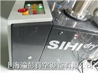 SIHI V400干泵維修,希赫V400干泵維修 V400