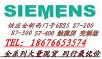 批發價供應西門子CPU315-2PN/DP 6ES7315-2EH14-0AB0