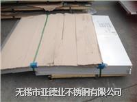 张家港304不锈钢板