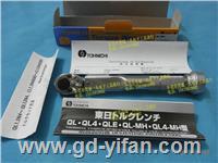 QL5N-MH 50QL-MH 日本东日 TOHNICHI 可调型棘轮 扭力扳手 扭矩 QL5N-MH 50QL-MH