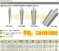 日本SK新泻精机 塞尺 间隙尺SK700C 30-45mm 锥型塞规 锥型楔型尺 700C