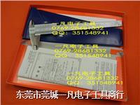 530-312 三丰 游标卡尺 0-150 150mm游标卡尺 原装日本Mitutoyo 530-312