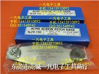 ACME爱克姆螺纹牙规 29-730 梯形螺纹规 牙规 日本FUJITOOL富士 29-730