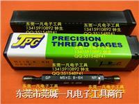 5*0.8GPIPII 日本JPG螺纹塞规 5X0.8GPIPII 塞规 M5*0.8-6H 5*0.8GPIPII