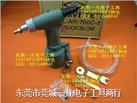 气动拉钉枪 全自动拉钉枪 AR-700C2 台湾东立 自动吸退钉 AR-700C2