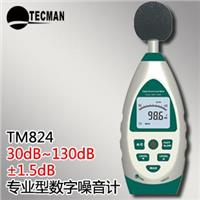 TM824 专业型数字噪音计 TM824