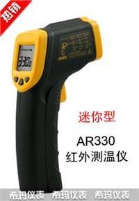 香港希玛红外线测温仪AR330 AR330