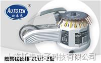 欧泰克ZCUT-2 胶带切割机/胶纸机/圆盘胶带切割机 ZCUT-2