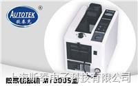 欧泰克M-1000S 胶带切割机/胶纸机 M-1000S