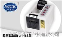 欧泰克AT-55 胶带切割机/胶纸机 AT-55