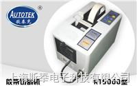 欧泰克RT5000 胶带切割机/胶纸机 RT-5000