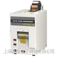 AT80-B自动胶带切割机 AT80-B