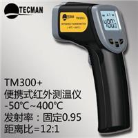 TM300+便携式红外测温仪