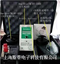 OHM-STAT 重锤式数显表面阻抗测试仪RT-1000