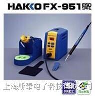 HAKKO fx-951拆消静电电焊台