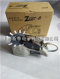 日本优质素ZCUT-8胶纸机