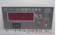 氮气分析仪 KY-2N型氮气分析仪