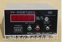 KN-99型氮气监控仪 KN-99型氮气监控仪